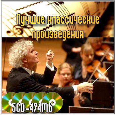 Скачать лучшие произведения классической музыки