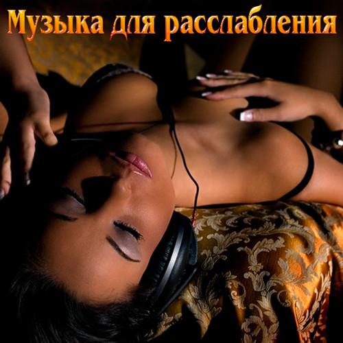 relax-muzika-lyubvi-i-seksa